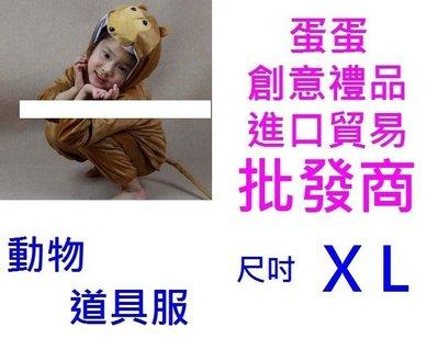 @蛋蛋=彩虹獨角獸批發商@XL=195元=猴子=表演道具服 動物裝 兒童表演服裝 舞台表演道具 cosplay道具 配件