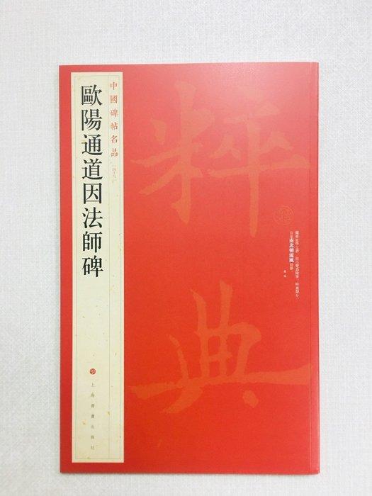 正大筆莊~『49 歐陽通道因法師碑』 中國碑帖名品系列 上海書畫出版社 (500052)