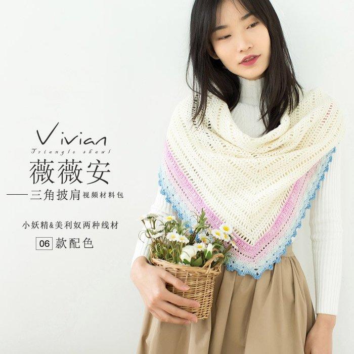 聚吉小屋 #蘇蘇姐家薇薇安三角披肩 毛線團編織手工diy鉤針圍巾羊毛材料包