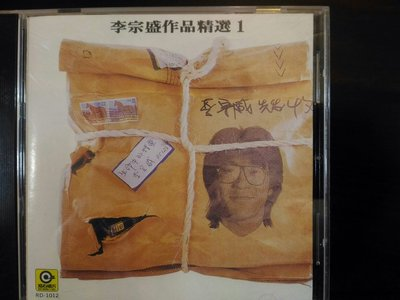 李宗盛 ~ 作品精選1,二手,CD完好500元