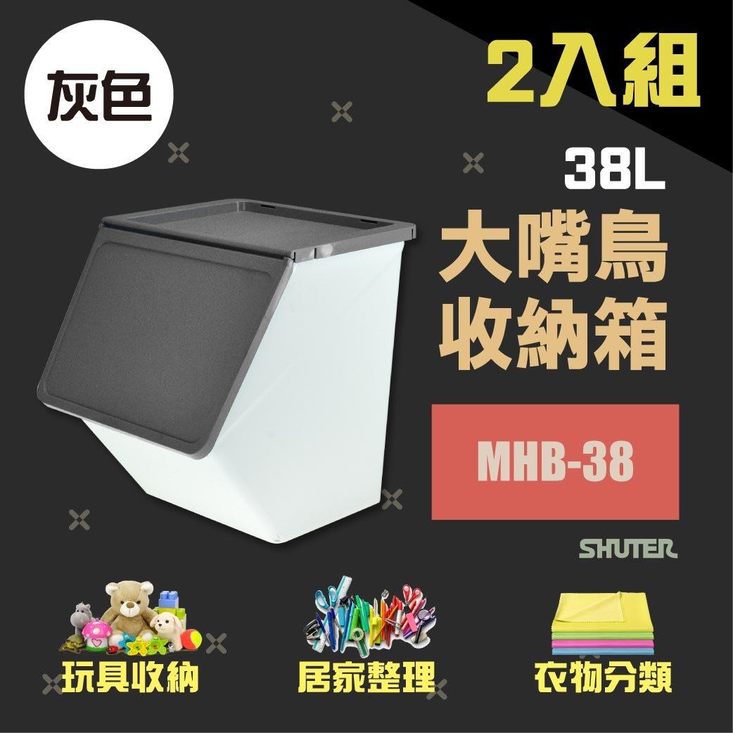 樹德🐥 第二代大嘴鳥收納箱(2入) MHB-38 灰 收納箱 衣櫃 塑膠櫃 收納櫃