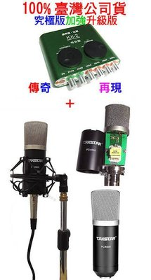 RC語音11號套餐之5zz:Isk 防噴網+ PC-K500+ 48V幻象電+桌面升降支架+ 2條卡農線+sem5