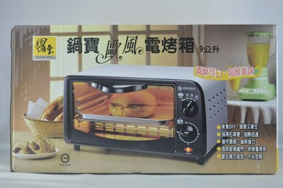 家電大師 鍋寶 9公升雙旋鈕電烤箱 OV-0910-D 全新 保固一年 小烤箱