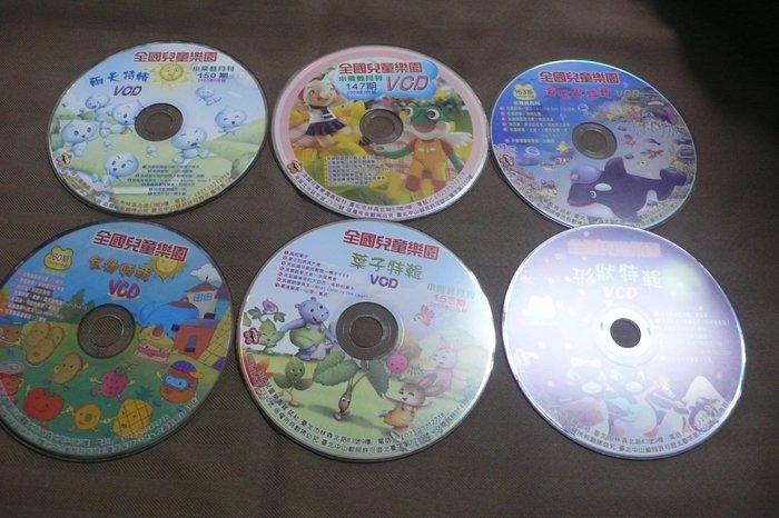 紫色小館82-5------全國兒童樂園-小飛蛙月刊{147.150.155.160.163.168.171期}