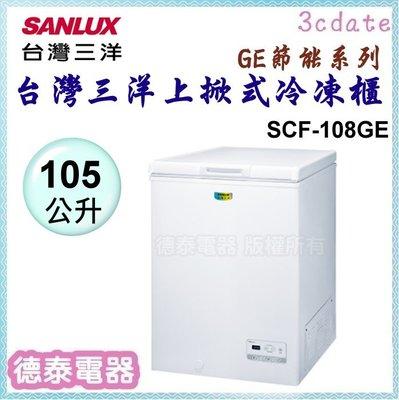 可議價~SANLUX【SCF-108GE】台灣三洋105公升上掀式冷凍櫃-GE節能系列【德泰電器】