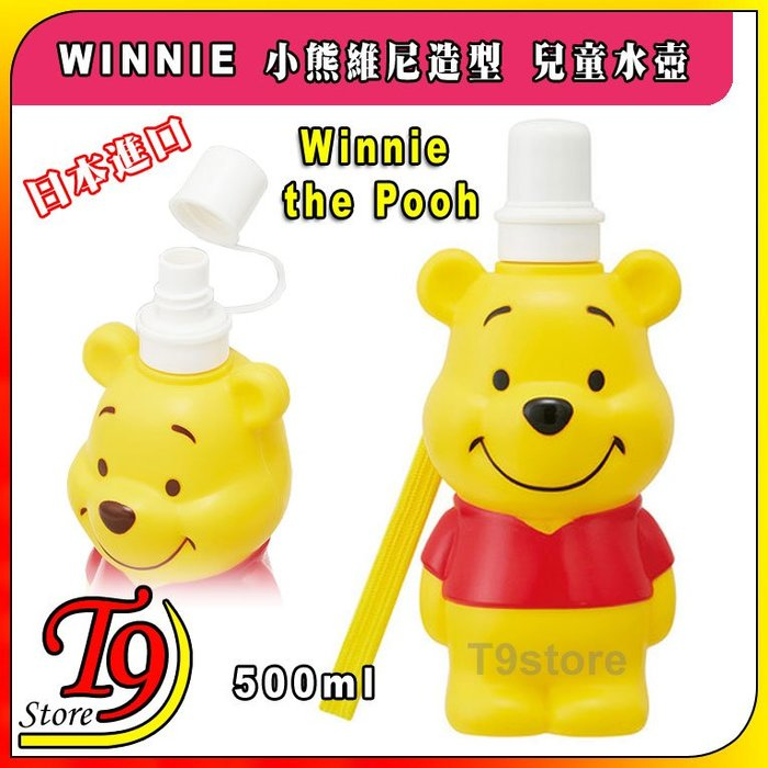 【T9store】日本進口 Winnie (小熊維尼) 造型兒童水壺