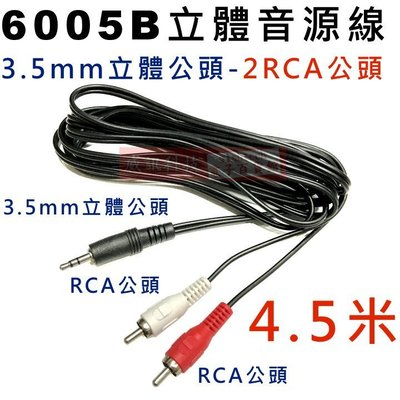 威訊科技電子百貨 6005B 立體音源線 3.5立體公頭轉2RCA公頭 4.5米