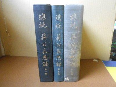 K-BCN。總統 蔣公哀思錄。/。16開本。/。。//。。共3集。///。請細看照片&關於我.慎重下標。