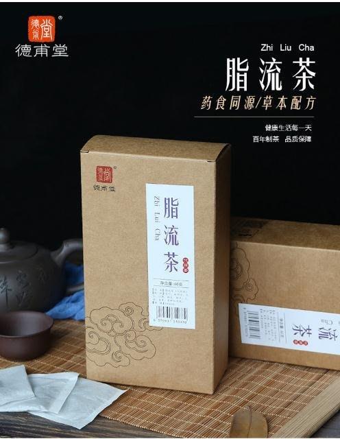 【溫馨小窩】買二送一 脂流茶大肚子茶 冬瓜荷葉茶養生茶代用茶 60g 賞味期12個月以上 現貨