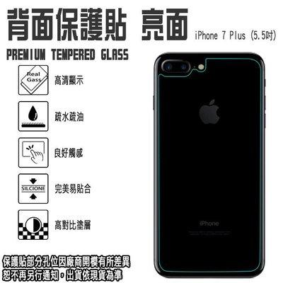 高透光背貼*4.7吋 iPhone 7 PLUS/i7+ Apple 蘋果 亮面 透明隱形背貼/保護背貼/後貼/抗刮