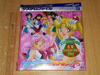 全新 包裝袋有傷 Sailormoon Carddass Station Part 5 Card Book System File 美少女戰士 卡 咭簿 日版