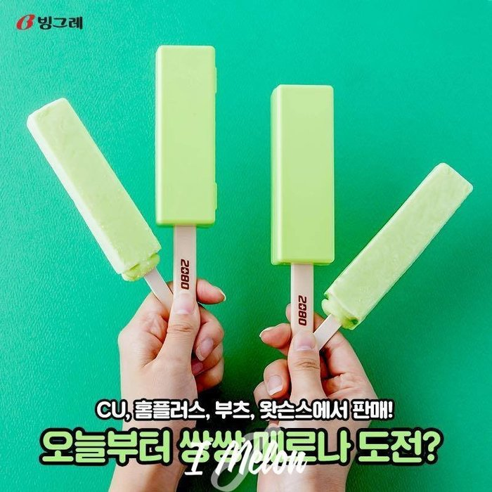 ::: i-MelOn ::: 100%韓國空運 正韓【現貨】韓國超商限定2080聯名哈密瓜冰棒造型牙刷