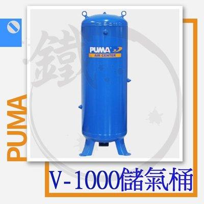 *小鐵五金*台灣製造 PUMA 巨霸 V-1000 立式 儲氣桶 儲備桶 1000公升