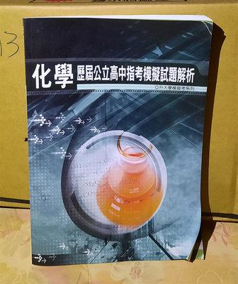 化學歷屆公立高中指考模擬試題解析│薪橋出版(無書寫)