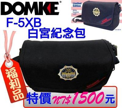 @佳鑫相機@(福利品)DOMKE F-5XB 白宮紀念版相機背包 腰包 出清特價NT$1500元