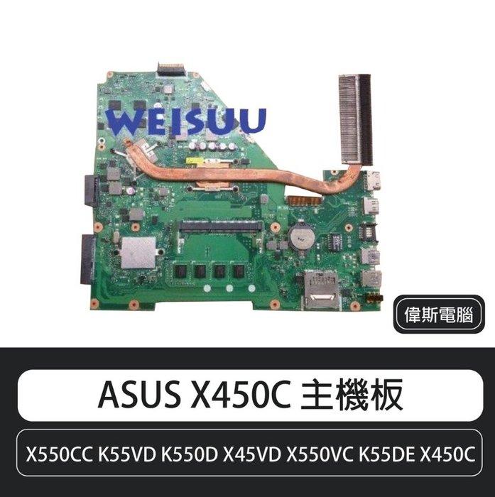 偉斯電腦 ASUS 華碩 X450C X550CC K55VD K550D X45VD X550VC K55DE 主機板