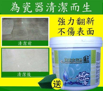 瓷磚清潔劑大理石材強力去污粉地磚地板廚房浴室清洗翻新拋光