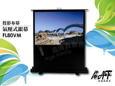 高傳真音響【FL80VM】80吋晶美氣壓式螢幕