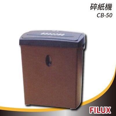 FILUX 碎紙機 CB-50 碎紙/切割機/裁紙機/刀具/鋼刀/碎狀/段狀/廢紙/回收/紙張/隱私/個資