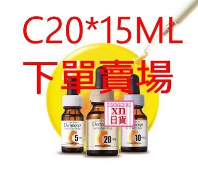 [xn日貨] 日本 Obagi維他命C精華液 C20*15ML 賣場c5/c10/c20/OBAGI 潔顏粉都有