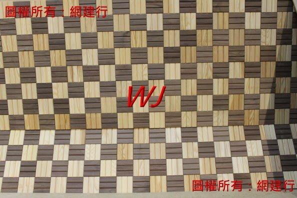 網建行☆ 實木柔音編織板系列正方塊之十一☆每片2000元☆兩片(含)以上免運費☆