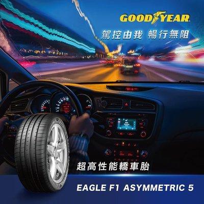 【樹林輪胎】F1A5 225/40-18 92Y  固特異輪胎 EAGLE F1 ASYMMETRIC 5