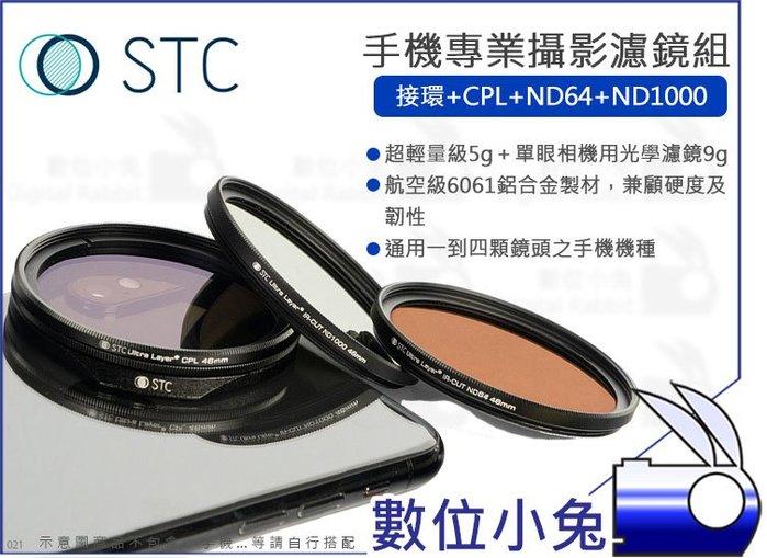 數位小兔【STC 高畫質手機濾鏡 接環 + ND64 + ND1000 + CPL】減光鏡 偏光鏡 ND鏡 濾鏡
