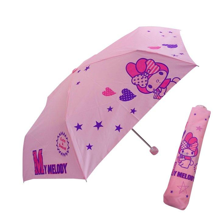 滿3 ! 美樂蒂 my melody~可愛 變色三折雨傘、折疊傘、神奇變色傘、遇水會出現隱
