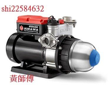 *黃師傅*【木川泵浦1】 KQ400SV 電子加壓機~太陽能熱水器加壓機 熱水專用馬達 耐熱80度 KQ400 SV