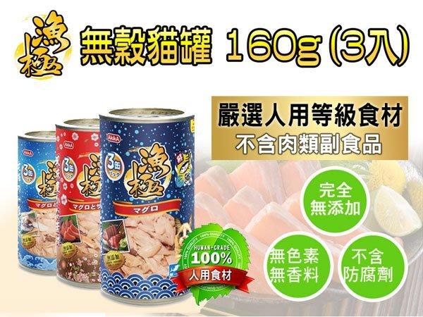 【下標6組=18罐$594超取免運】☆SNOW☆日本AkikA漁極無穀貓罐頭160g 紅肉+白肉