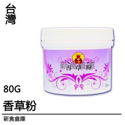 永詮香草粉-Vanilla Powder80g(香草夾,香草棒,香料,食品添加物,蛋糕,冰淇淋)新食倉庫
