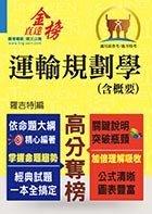 【鼎文公職國考購書館㊣】高普特考-運輸規劃學(含概要)-T5A108