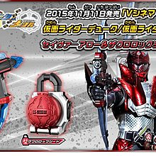 DX Saver Arrow Zakuro Lock Kamen Rider Masked 幪面 超人 假面 鎧武 Gaim 鎖 弓 (全新 魂限 日版)