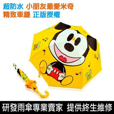 〈雨傘達人*米奇雨青蛙*迪士尼獨家授權〉兒童長傘