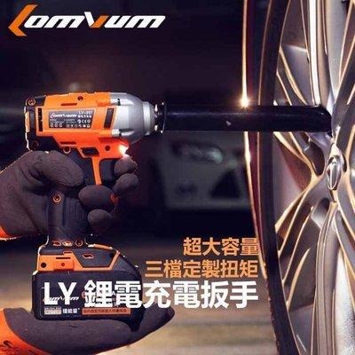 【3C路邊攤】《新版 LOMVUM 龍韻 ZHIPU 芝浦 衝擊電動板手 電鑽 起子機》高扭力 高容量