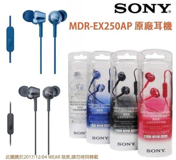 Sony MDR-EX250AP 入耳式耳機立體聲,密閉耳道式耳麥 Android、iPhone iOS  3.5mm