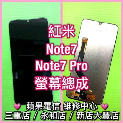 永和/三重/新店【蘋果電信】紅米Note7 Pro 液晶螢幕總成 觸控面板LCD 破裂摔破 現場維修 紅米NOTE7