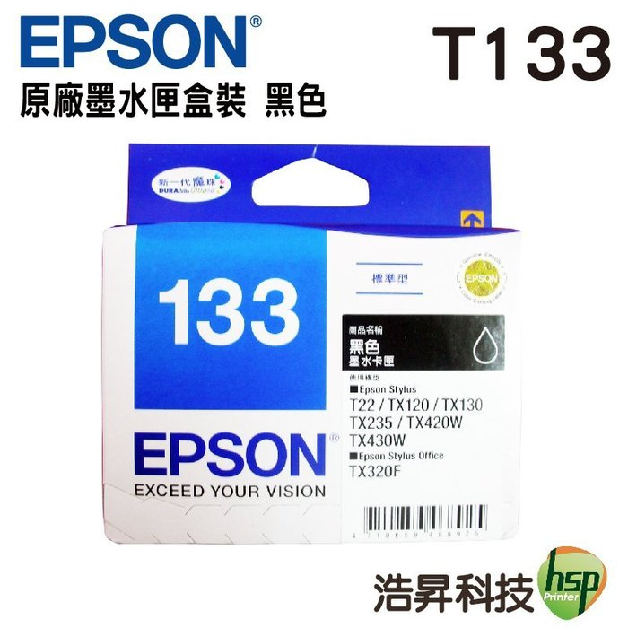 【含稅/有現貨/可刷卡↘T133系列】EPSON T133150 黑色 原廠盒裝墨水匣 公司貨 適用於T22/TX320