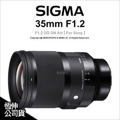 【薪創光華】Sigma 35mm F1.2 DG DN Art E-mount 定焦鏡 For Sony E環 公司貨