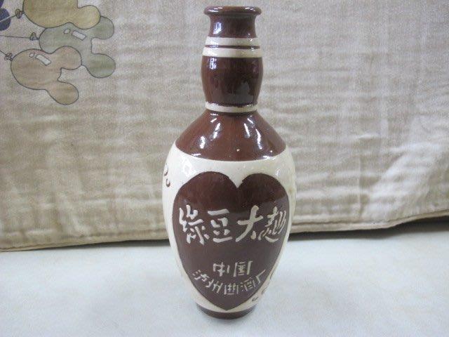 二手舖 NO.3419 陶器 瓷器 綠豆大麯空酒瓶