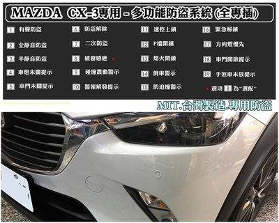 大新竹【阿勇的店】馬自達 CX-3 CX3 CANBUS系統 專用防盜 速控 全專插 搭配收折另有優惠