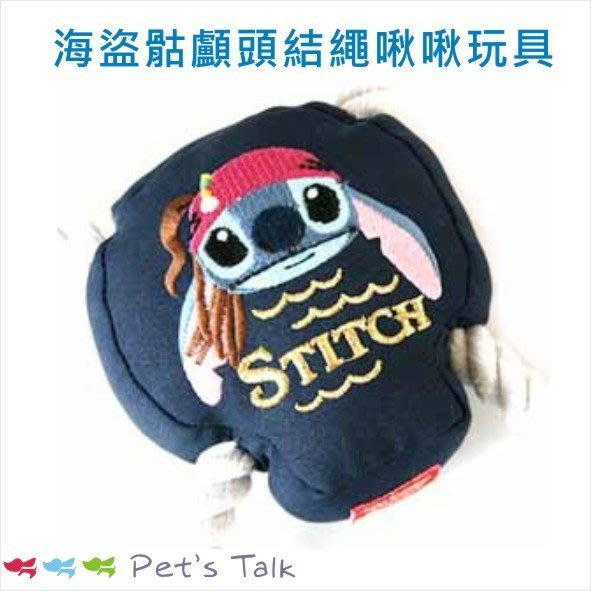 Pet's Talk~海盜骷顱頭啾啾結繩玩具