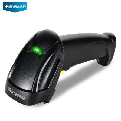 有線掃描槍超市專用快遞條形碼一維碼無線掃碼槍巴把搶器