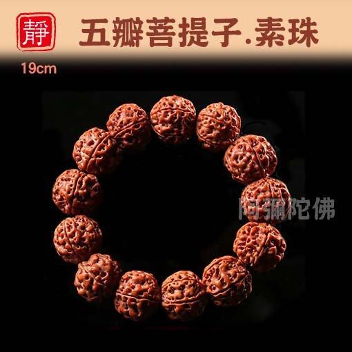 【靜心堂】五瓣菩提子--素珠款(19mm)
