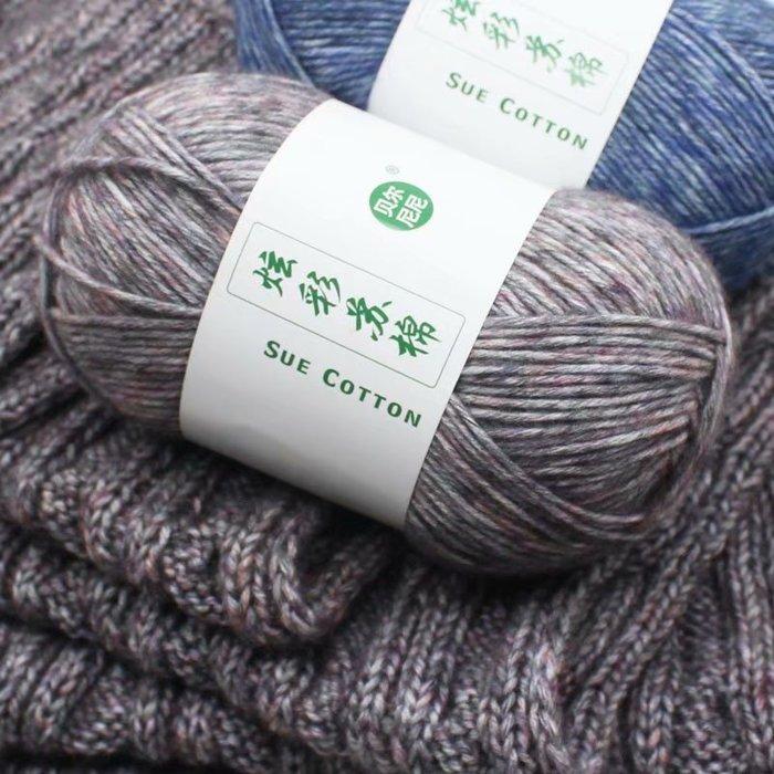 【賣女孩的小火柴】A DIY棉線 蘇絨棉耗牛絨毛線手編男女圍巾棉紗線棒針羊毛線外套毛衣