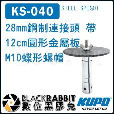 數位黑膠兔【 KUPO KS-040 28mm 鋼制 連接頭 帶 12cm圓形金屬板 M10 蝶形螺帽 】 轉接 螺絲