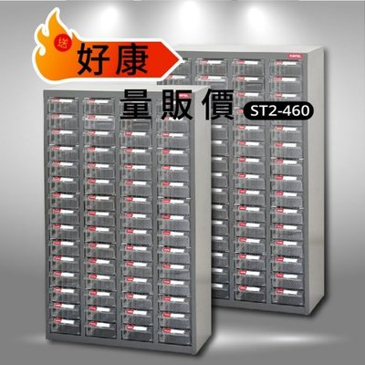 【量販2台含稅價】樹德 ST零件櫃60格 ST2-460 ( 收納 抽屜 櫃) 可另加購底座 W-6045
