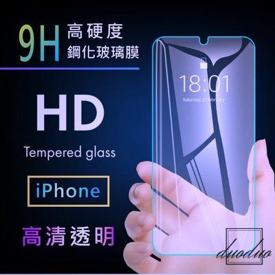 衝評價 iPhone 抗藍光 鋼化膜 玻璃膜 保護貼 SE 7 8 Plus X XS XR 11 Pro Max