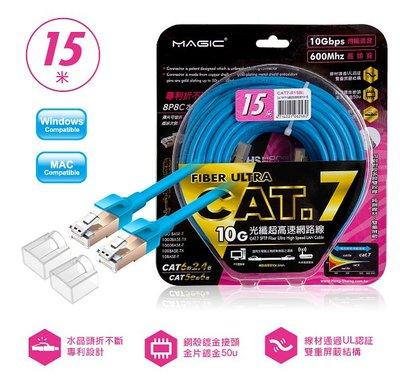 【開心驛站】鴻象MAGIC Cat.7 SFTP光纖超高速網路線15米-藍(CAT7-R15BL)
