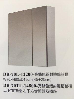 (幸福e購 詢問享折扣)DR-70TL...